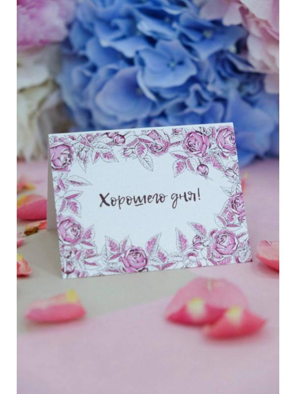 Поздравительная открытка 'Хорошего дня!' на белом цветочном фоне от Kiwi Flower Shop